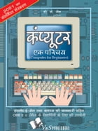 Computer Ek Parichay: Elementary introduction to working of computers, in Hindi by V.K. Jain