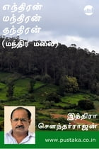 Enthiran Manthiran Thanthiran by Indira Soundarajan