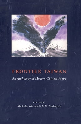 Book Frontier Taiwan: An Anthology of Modern Chinese Poetry by Michelle Yeh