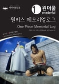 Onederful One Piece Memorial Log: Kidult 101 Series 02 a85c9135-707b-4578-96ef-4715ffdd7675