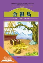 Treasure Island (Ducool Authoritative Fine Proofread and Translated Edition) by Stevenson