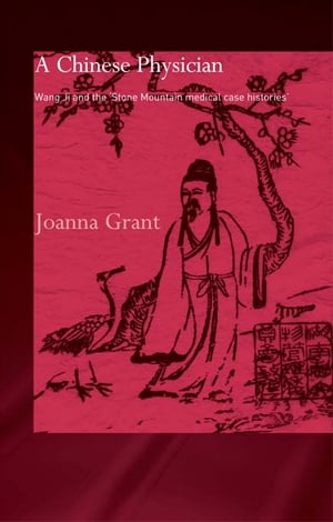 A Chinese Physician Wang Ji and the Stone Mountain Medical Case Histories