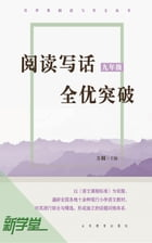 Breakthrough on Reading and Writing——Grade Nine: XinXueTang Digital Edition by Fangyuan