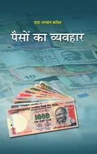 The Science of Money (In Hindi) by Dada Bhagwan
