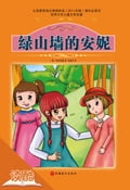 Anne of Green Gables (Ducool Authoritative Fine Proofread and Translated Edition)