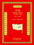 Yang Shen, Book I, 1st Edition: The God from the West by James Lande