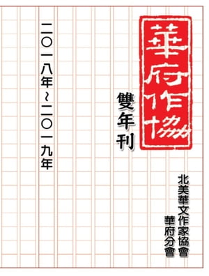 NACWADC 2019 Biannual Journal - A Collection of Literary Work from Members: 華府華文作家協會雙年刊(二○一八~二○一九)