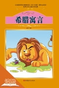 9787563723034 - Chen Hui: Greek Fable (Ducool Fine Compile and Proofread Edition) - 书