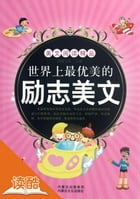 The World's Most Beautiful Inspirational Essay (Ducool Essays of Excellent Edition) by Hong Ruwenxuan
