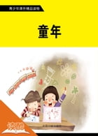 My Childhood (Ducool Fine Proofreaded and Translated Edition) by Gorky