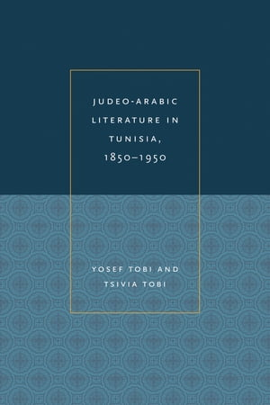 Judeo-Arabic Literature in Tunisia,  1850-1950
