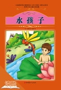 9787563723072 - Kingsley, Wu Qianzhuo: The Water Babies (Ducool Fine Proofreaded and Translated Edition) - 书