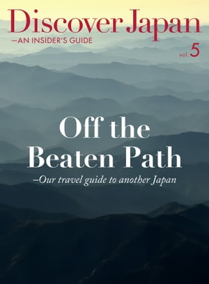 Discover Japan - AN INSIDER'S GUIDE vol.5 【英文版】