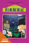 9787563723270 - Conan Doyle, Hu Yuanbin: The Return of Sherlock Holmes (Ducool Children Classics Selection Edition) - 书