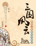 The Three Kingdoms: The Contest of Wisdom and Courage by Tong Chao