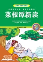 New Analysis to Cai Gen Tan (Ducool Children Sinology Enlightenment Edition) by Hu Yuanbin
