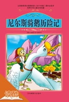 The Wonderful Adventures Of Nils (Ducool Fine Proofreaded and Translated Edition) by Lagerlf