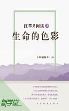 Red Apple Reading Series18 Color of Life: XinXueTang Digital Edition by Fang Yuan