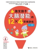 Stimulate The Brain, 12x4 Games, 1-2 year old by Yin Wengang