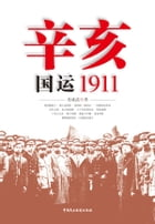 The Revolution of 1911 by Long Chengwu