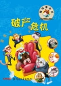 9787551557191 - Sun Ying: The Cat's Office IV: Bankrupt Crisis - 书