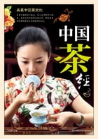 Book of Chinese Tea by Yu Guanting