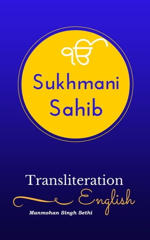 Transliteration English - Sukhmani Sahib -
