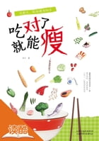 Eating correctly, Keeping Slim: Ducool Experts Colorful Illustrated Edition by Li Ning