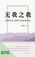 Self Without Self——Spiritual Self Study of The Rationalism of Cheng and Zhu Critiques: XinXueTang Digital Edition by Guo Siping