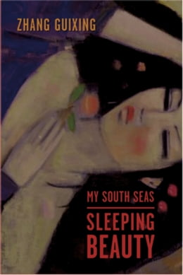 Book My South Seas Sleeping Beauty: A Tale of Memory and Longing by Guixing Zhang