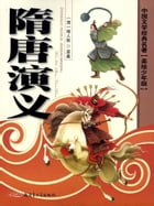 Classics of Chinese Literature - Romance of Sui and Tang Dynasties(Illustrated Version for Young Readers) by Chu renhuo