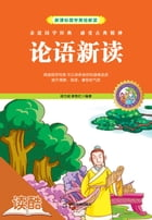 New Analysis to The Analects (Ducool Children Sinology Enlightenment Edition) by Hu Yuanbin