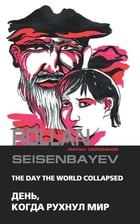 Den kogda ruhnul mir: The day the world collapsed by Rollan Seisenbayev