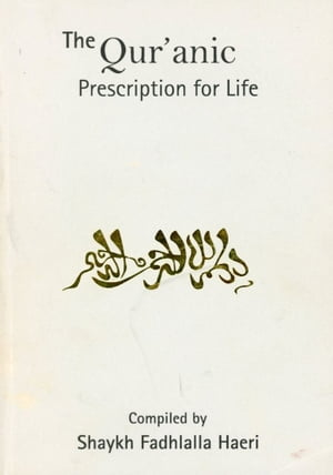 The Qur'anic Prescription for Life