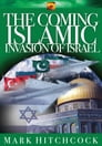 The Coming Islamic Invasion of Israel Cover Image