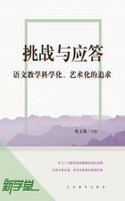 Challenge and Answer: Pursue to Science and Art of Chinese Language Teaching: XinXueTang Digital Edition by Ni Wenjin