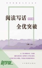 Breakthrough on Reading and Writing——Grade Four: XinXueTang Digital Edition by Fangyuan