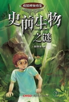Campus Secret File: The Mystery of Prehistoric Life by Huang Qirui