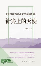 Chinese Contemporary Children's Literature Brilliant Writer Choicest Series Angle On the Pinpoint: XinXueTang Digital Edition by Li Donghua
