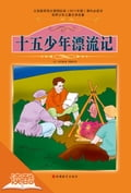 9787563723560 - Verne, Wu Qianzhuo: Adrift in the Pacific (Ducool Fine Proofreaded and Translated Edition) - 书
