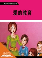 Heart (Ducool Fine Proofreaded and Translated Edition) by Amicis