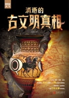 Truth of The Vanished Ancient Civilization by Jiang Zifan