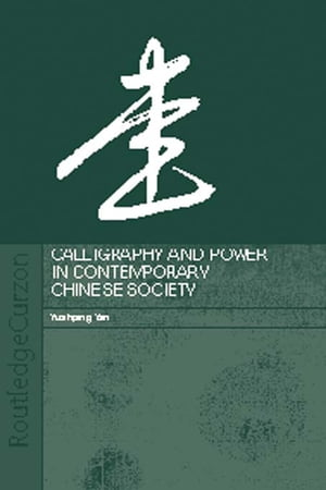 Calligraphy and Power in Contemporary Chinese Society