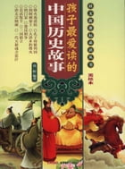 Children's Favourite Chinese Historical Stories by Yuan Ye