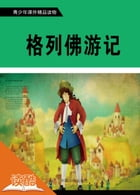 Gulliver's Travels (Ducool Fine Proofreaded and Translated Edition) by Swift