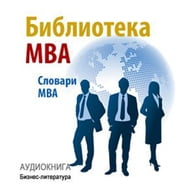 The MBA Library [Russian Edition]