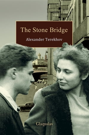 The Stone Bridge by Terekhov Alexander