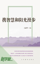 Wandering With Wisdom and Sunshine: XinXueTang Digital Edition by Wang Jinghua