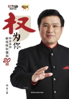 Fight For Your Rights---Lawyer Langbo Solves Your Puzzles of Rights by Yang Bo