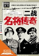 World War Two: Famous Generals Legend (Ducool HighDefinition Illustrated Edition) by Jiang Jing